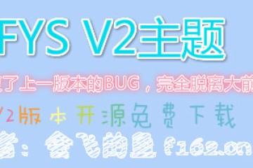 【本站使用的升级版】FYS模板2.41 重写版以及修复若干bug 已开放下载