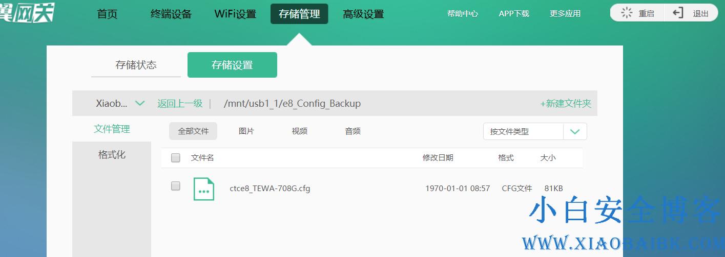 破解电信TEWA-708G超级管理密码