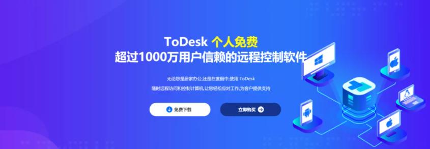 ToDesk远程控制软件,可能是国内能最好用的远控软件!